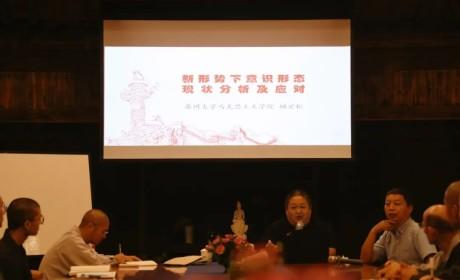江苏佛学院寒山学院组织开展法师《形势与政策》专题学习