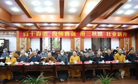 明高老和尚诞辰110周年 新都宝光寺举行纪念缅怀活动