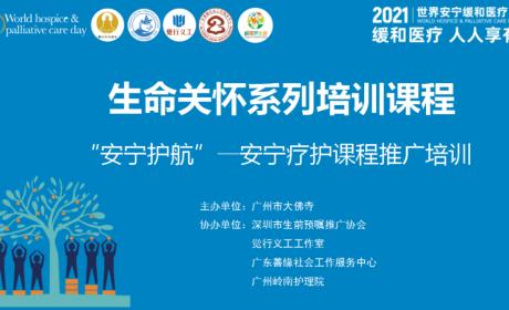世界安宁缓和医疗日 广州大佛寺举办生命教育之安宁疗护培训