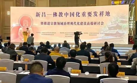 """专家学者汇聚""""佛教中国化重要发祥地""""——新昌"""