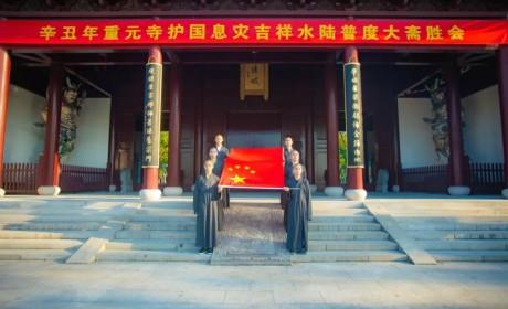 盛世华诞,普天同庆|江苏佛学院寒山学院举行国庆升旗仪式