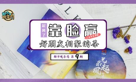 都市观茶局9丨茶×漫画携手,萌哒哒的大益生肖茶只有巴掌大