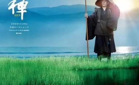 跋山涉水问道求法,历尽艰辛开宗立派,电影《禅》讲了怎样的故事?