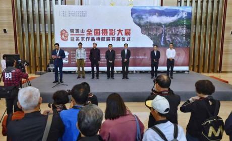 宁波奉化雪窦山全国摄影大展暨名家作品特邀展开幕