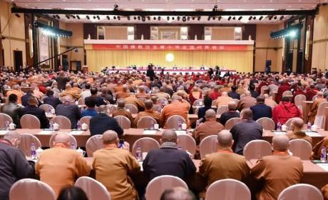 中国佛教协会第十次全国代表大会在宁波开幕 浙江省委书记出席并致辞